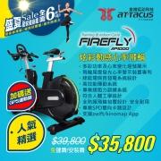 Firefly Bike心率飛輪健身車-AP1000