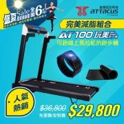 ATTACUS皇娥AT100玩美智慧電動跑步機-完美減脂組