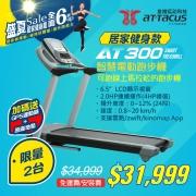 皇娥智慧電動跑步機AT-300