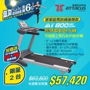 皇娥智慧電動跑步機AT-800