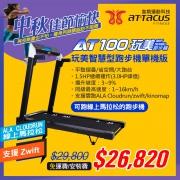 ATTACUS皇娥AT100玩美智慧電動跑步機-單機