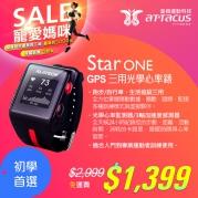 Star ONE GPS 三用光學心率錶