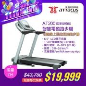 皇娥智慧電動跑步機AT-200『限量7台』