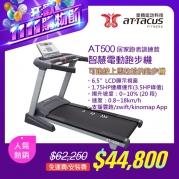 皇娥智慧電動跑步機AT-500