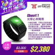 Obeat1 光學心率臂帶