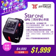【限時優惠】Star ONE GPS 三用光學心率錶