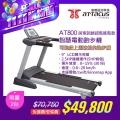 『限時限量』皇娥智慧電動跑步機AT-800