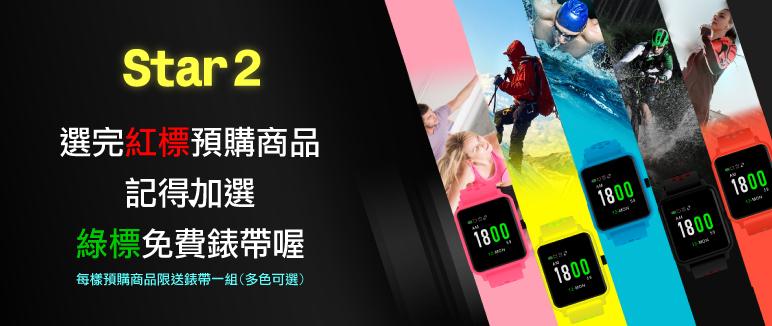 Star 2 GPS Sports Watch 預購活動