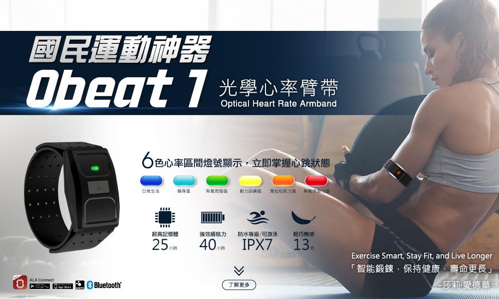 皇娥-Obeat1-光學心率臂帶