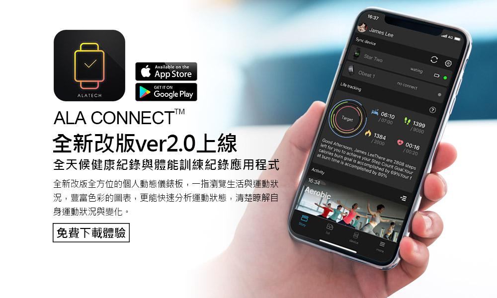 ALA CONNECT APP 2.0更版上線