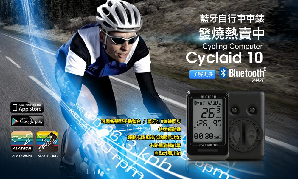 Cyclaid10藍牙4.0自行車錶 新登場!