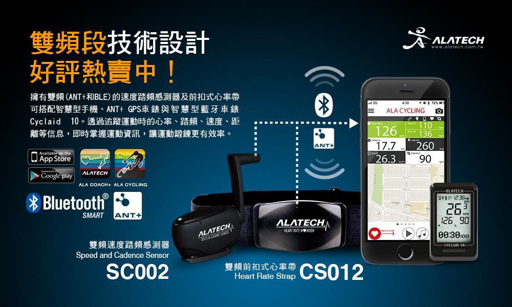 CS012及SC002