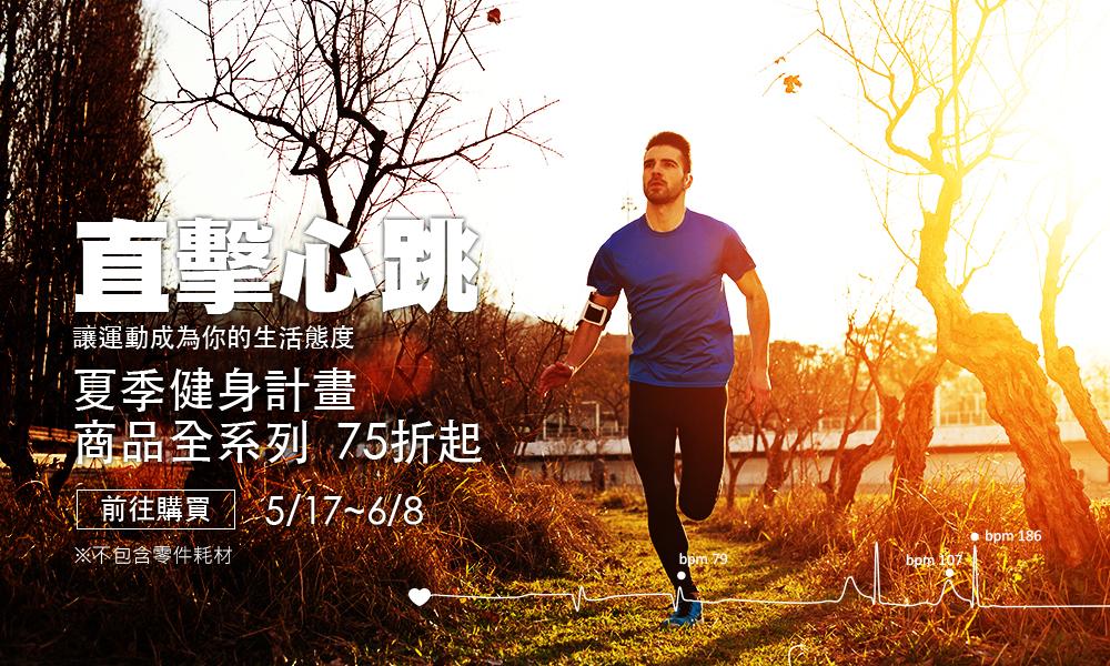 6月份活動 直擊心跳 讓運動成為你的生活態度 全館商品75折起