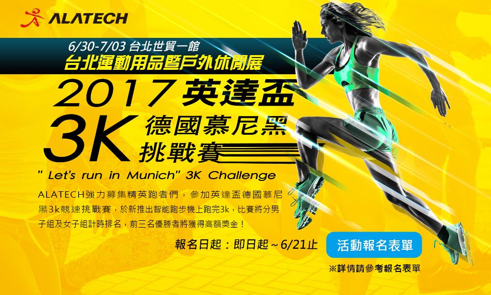 台北體育用品展英達盃3k挑戰賽