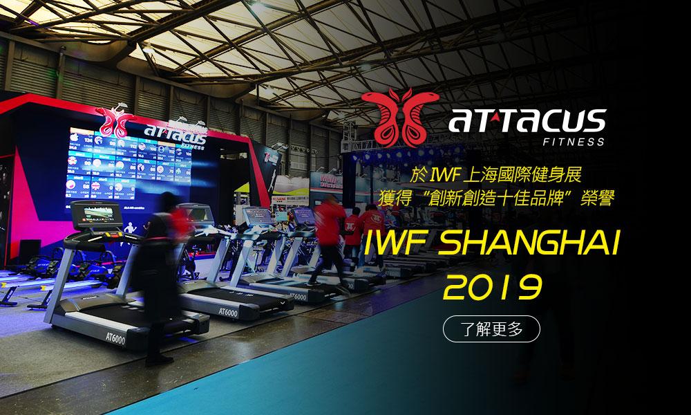 2019IWF上海國際健身展