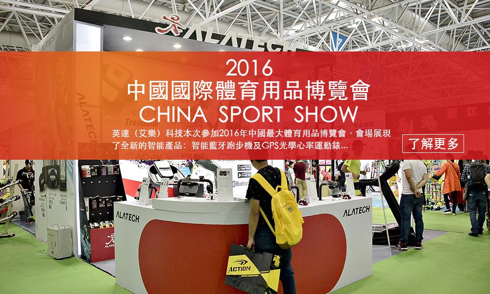 2016中國國際體育用品博覽會