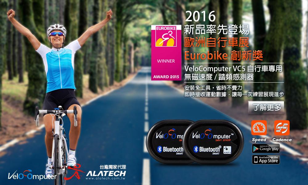 新品上市-Velocomputer無磁速度踏頻感測器