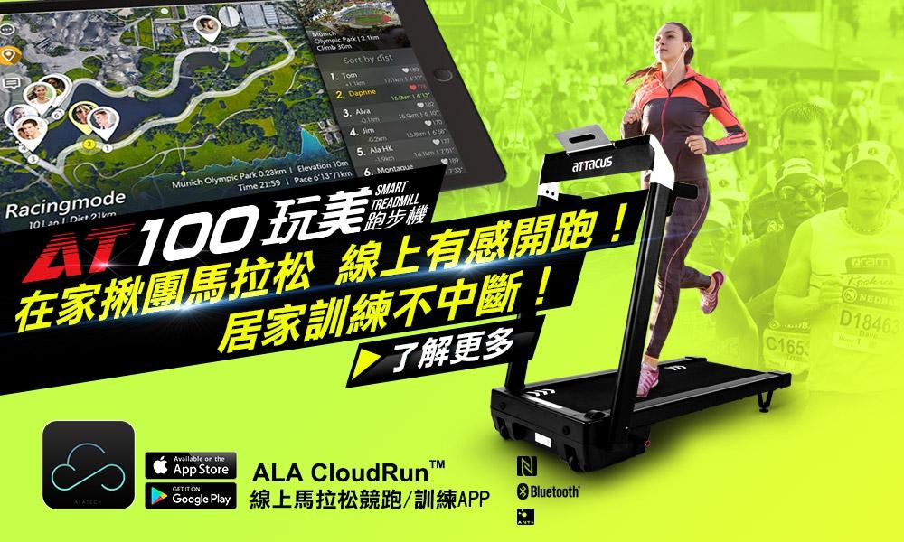 AT100完美智慧電動跑步機-減脂跑步機
