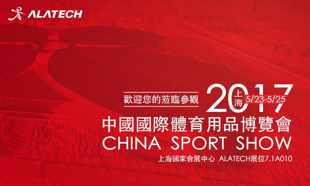 2017中國上海體育博覽會